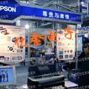 亿金公司爱普生产品参加72届电子展